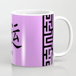 "Symbol ""Fate"" in Mauve Chinese Calligraphy Coffee Mug"