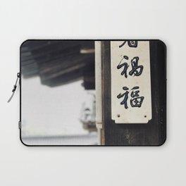 Hanok House Laptop Sleeve