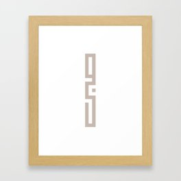 صبر Framed Art Print
