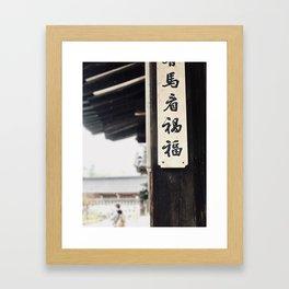 Hanok House Framed Art Print