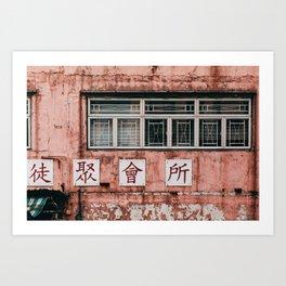 Aging Pink Facade, Hong Kong Art Print