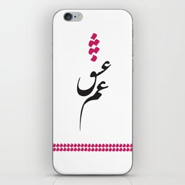 Persian Font - Love Sick iPhone Skin