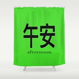 GREEN -AFTERNOON Shower Curtain
