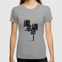 Revolution - 510 Studio T-shirt