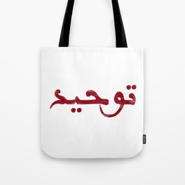 Oneness. Tote Bag