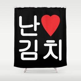 I Heart [Love] Kimchi 김치 Shower Curtain