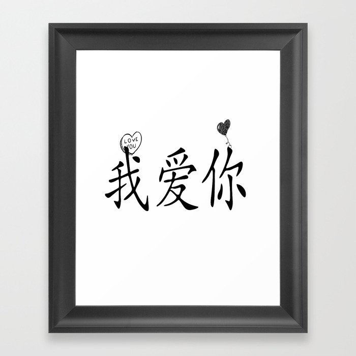 I Love You In Chinese Framed Art Print By Milesphotography Society6