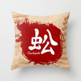 Japanese kanji - Centipede Throw Pillow