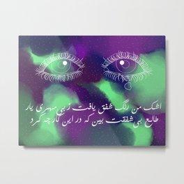 Twilight Tears Metal Print