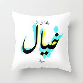 and in our imagintion; we own a seperate life Throw Pillow
