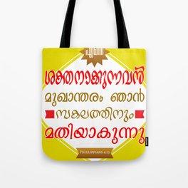 Philippians 4:13 (Retro) Tote Bag