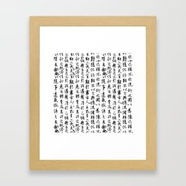 Ancient Chinese Manuscript Framed Art Print