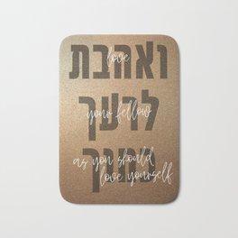 Love Your Fellow - Hebrew Torah Qu Bath Mat