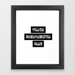 لك شي في هذا العالم فقم \ There is something for you in this world so get up Framed Art Print
