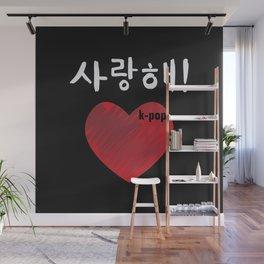Saranghae (I love you) Hangul Wall Mural