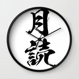 Naruto: Tsukuyomi (black) Wall Clock