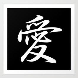 Cool Japanese Kanji Character Writing & Calligraphy Design #1 – Love (White on Black) Art Print