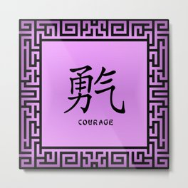 "Symbol ""Courage"" in Mauve Chinese Calligraphy Metal Print"