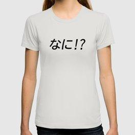 Nani!? なに!? Japanese Word T-shirt