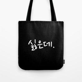 "Korean Language Hangul Characters Funny Word ""I Don't Want To."" Tote Bag"