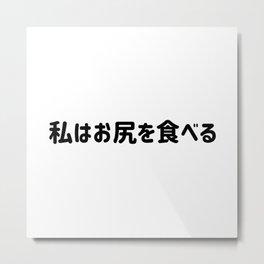 "I eat ass ""私はお尻を食べる"" in Japanese Hiragana Black - 日本語 - ひらがな の - ""私はお尻を食べる"" - くろ Metal Print"