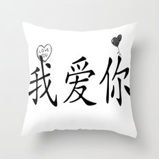 i love you in chinese Throw Pillow