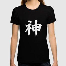 神 Kami - God in Japanese (white) T-shirt
