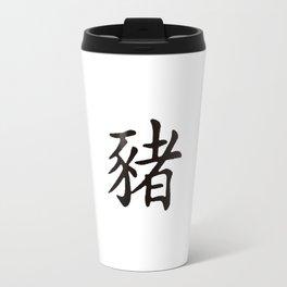 Chinese zodiac sign Pig Travel Mug