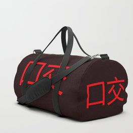 oral sex Duffle Bag