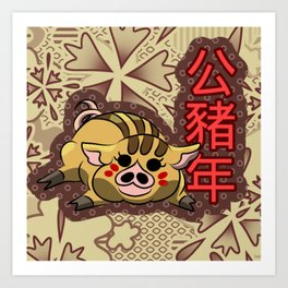 Year of the Boar Art Print
