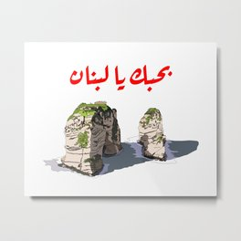 Raouche rocks with I love Lebanon in Arabic writing بحبك يا لبنان  Metal Print