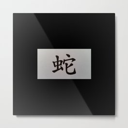 Chinese zodiac sign Snake black Metal Print