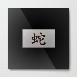 Chinese zodiac sign Snake black Metal Print