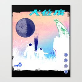 sci-fi , moon and tentacles. Canvas Print