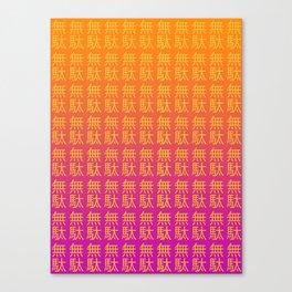 Useless 88 Times Canvas Print