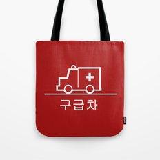 Ambulance - Korea Tote Bag