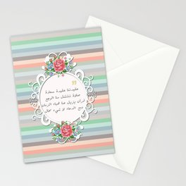 الإسلام - islam  Stationery Cards