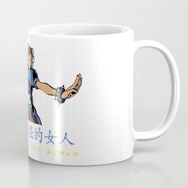 WORLD STRONGEST WOMEN Coffee Mug