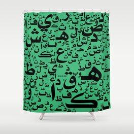 Arabian Letters  Shower Curtain