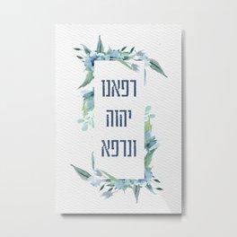 Hebrew Refuah Shlemah Healing Prayer for the Sick Metal Print