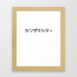 Kansas City in Katakana Framed Art Print
