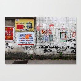 Advertisement Wall Canvas Print