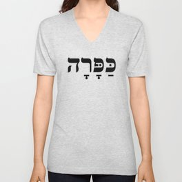 Kapara in Hebrew Unisex V-Neck