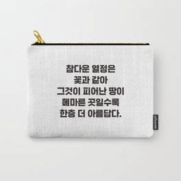 True passions are like beautiful - Korean typography Carry-All Pouch
