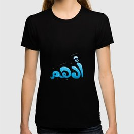 adham graffiti name in arabic T-shirt