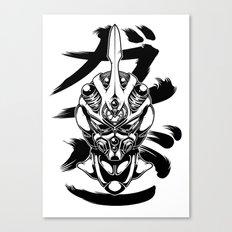 GUYVER 1 Canvas Print