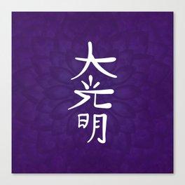 Reiki Dai Ko Myo in purple lotus Canvas Print