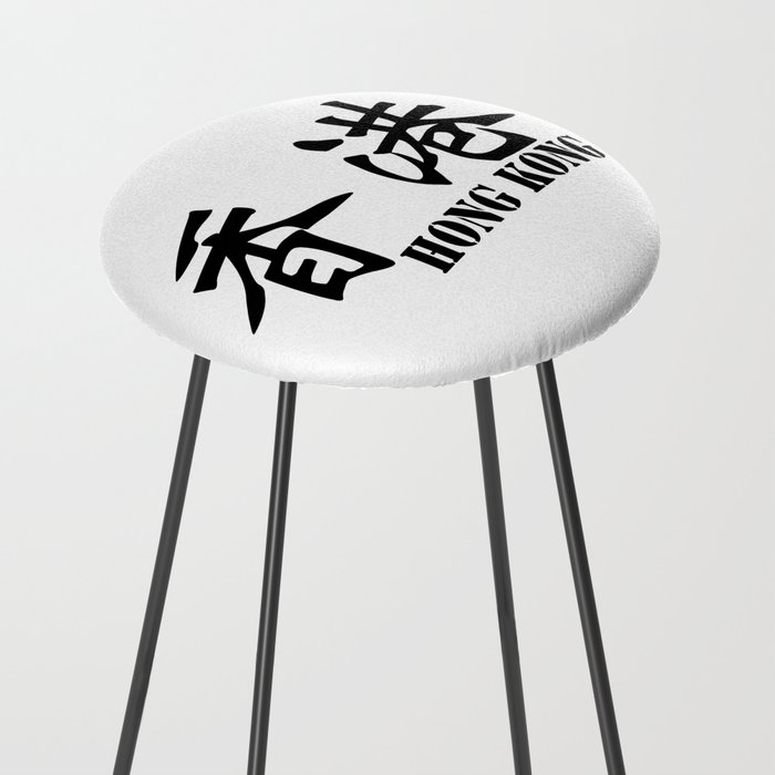 Chinese Characters Of Hong Kong Counter Stool By