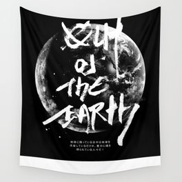 Out of the earth Wall Tapestry