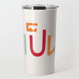 Nevermind (Mai pen rai) Travel Mug